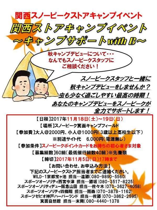 【HP告知用】11月キャンプサポート.jpg