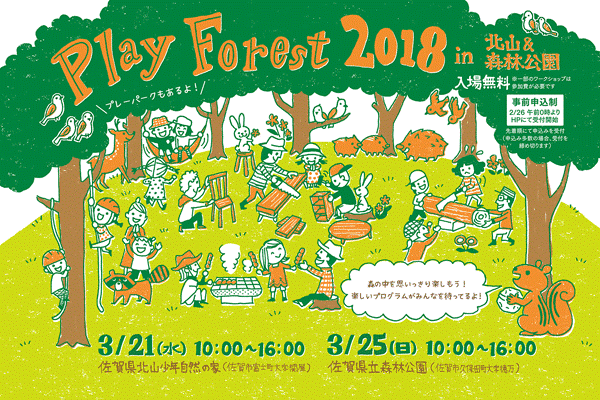Play Forest 2018 in 北山&森林公園