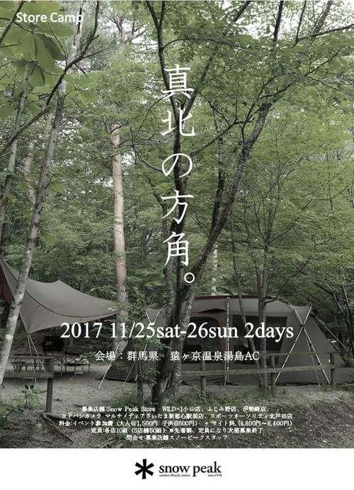 【湯島】【事前配布】ストアキャンプメインPOP.jpg