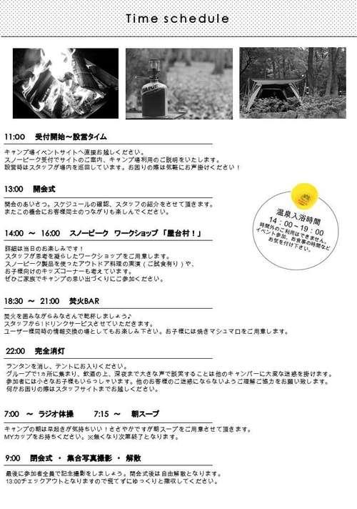 【湯島】【事前と当日配布】タイムスケジュール.jpg