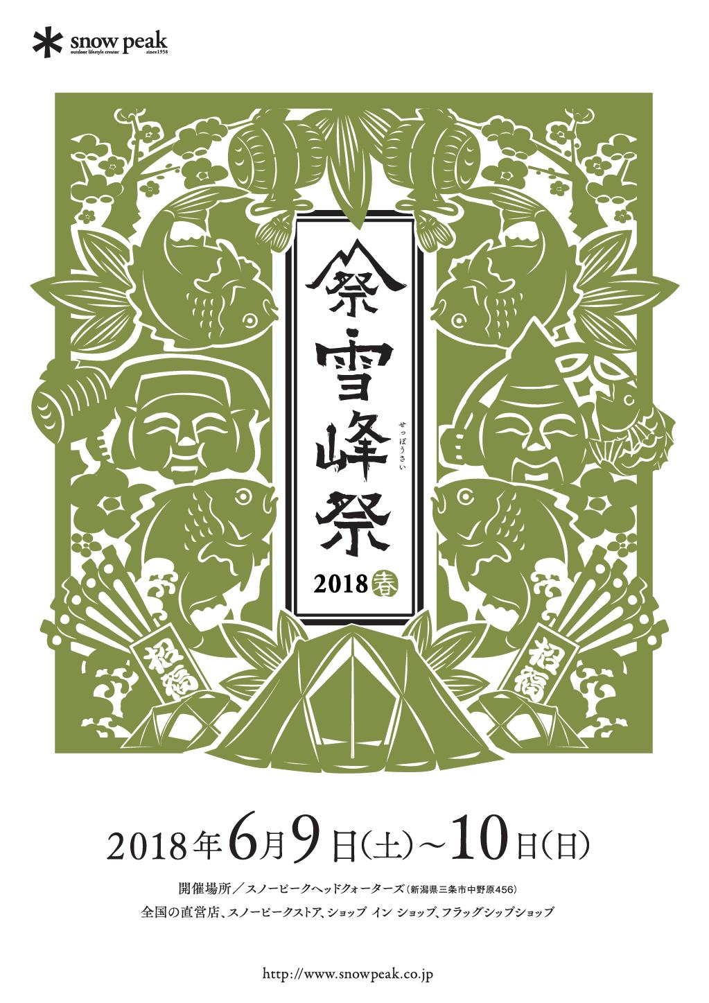 雪峰祭2018春POP.png