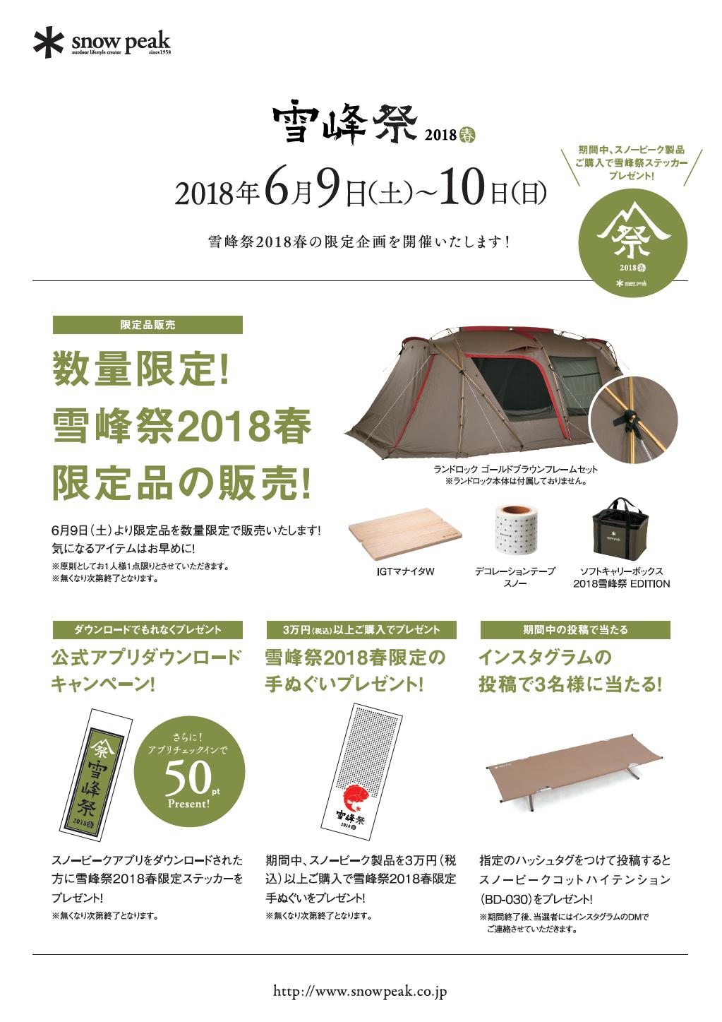 雪峰祭2018春詳細POP.png