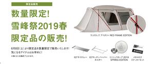 【雪峰祭2019春】限定アイテム一覧.png
