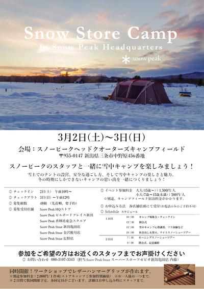 snowcamp2019.png