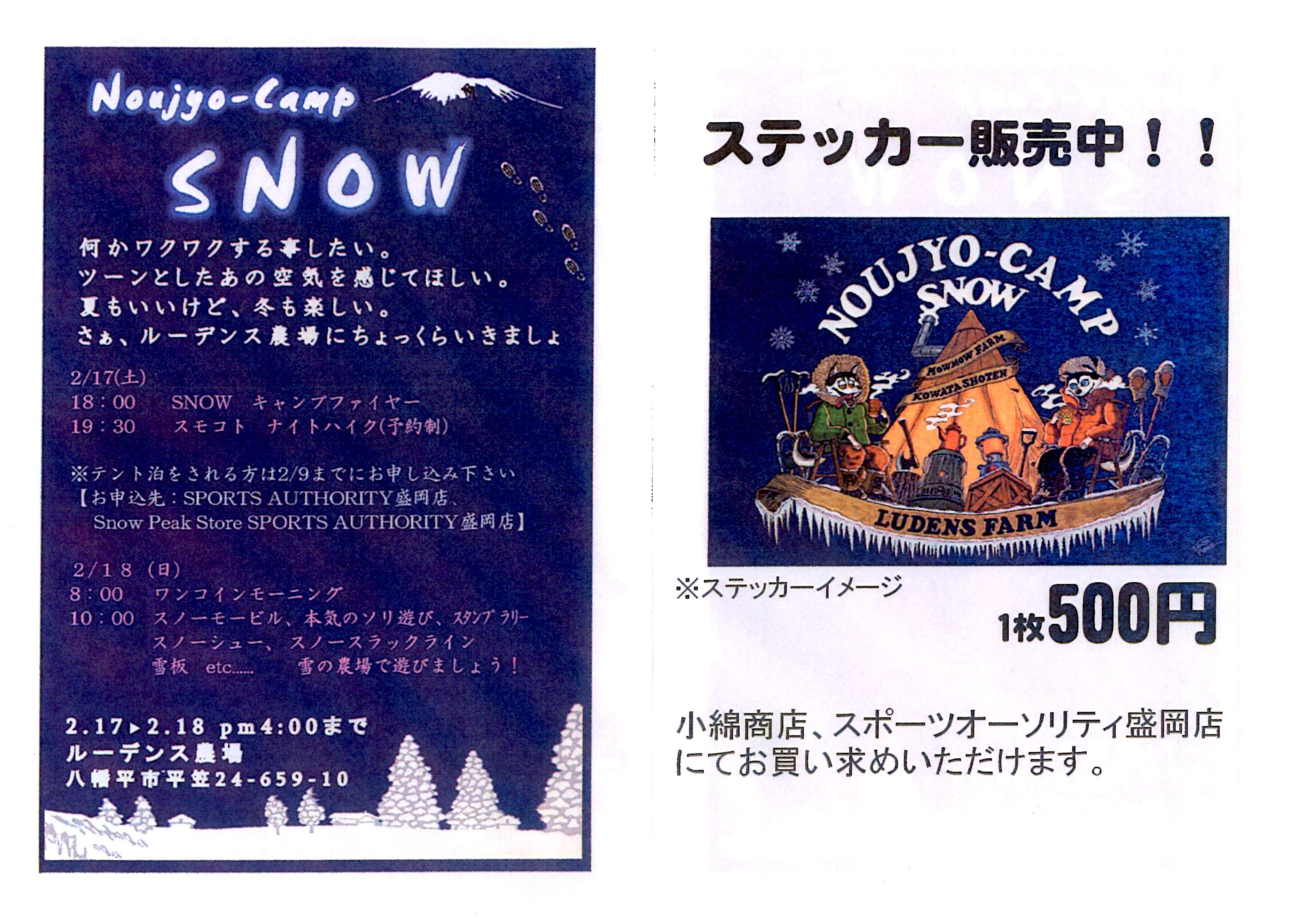 ❄Noujyo-Camp SNOW❄2018.2.17▶2.18