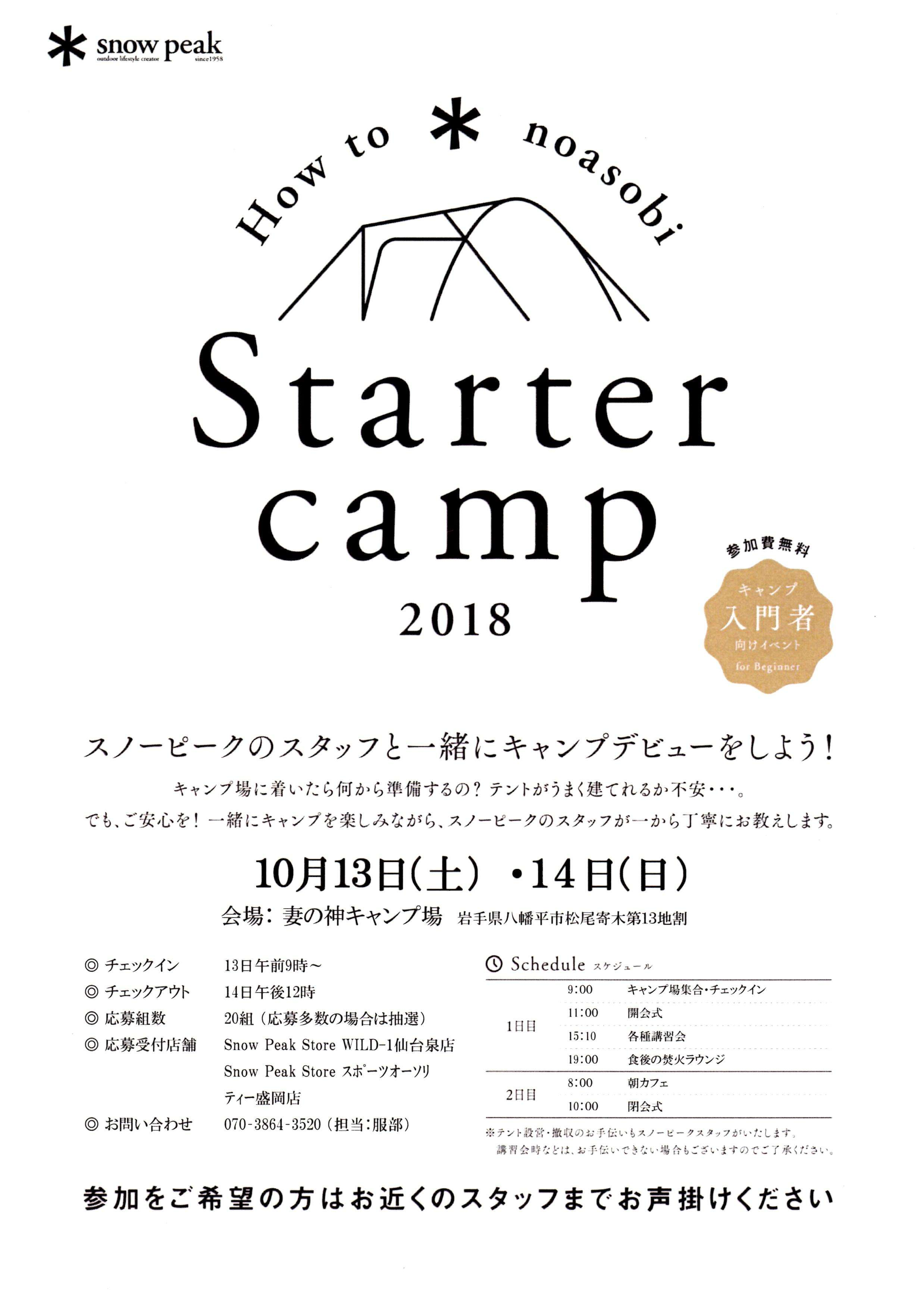 * Stater Camp 2018 *