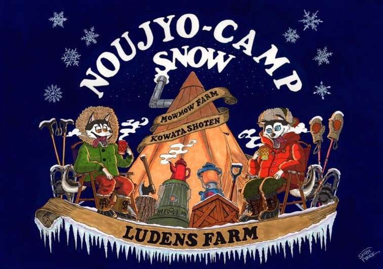 【Noujyo-Camp Snow】