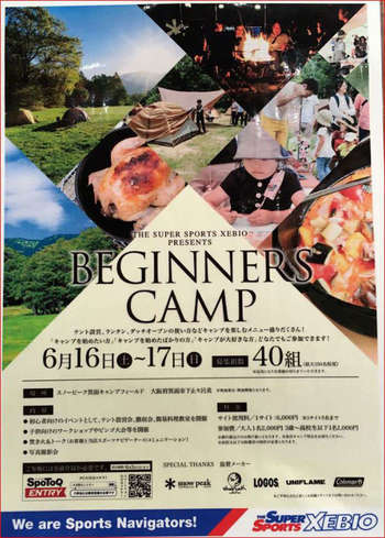 ゼビオビギナーズキャンプ.jpg