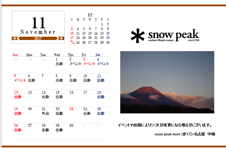 11月 ヨドバシ名古屋 シフトのご案内 | スノーピークストア ...