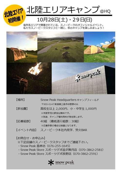 北陸エリアキャンプ_ペラ(2稿).jpg