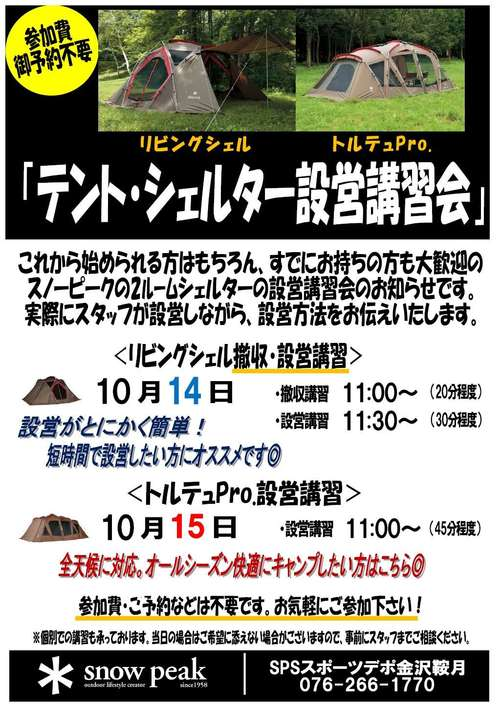 SPS金沢鞍月_10月設営講習会POP.jpg
