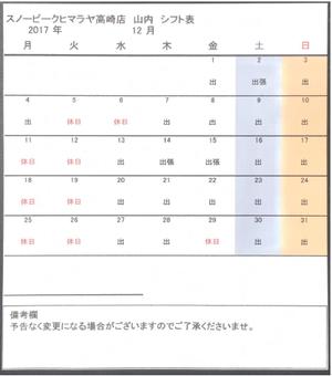2017.12シフト.png