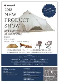 2018 NEW PRODUCT SHOW!!!!!!!!