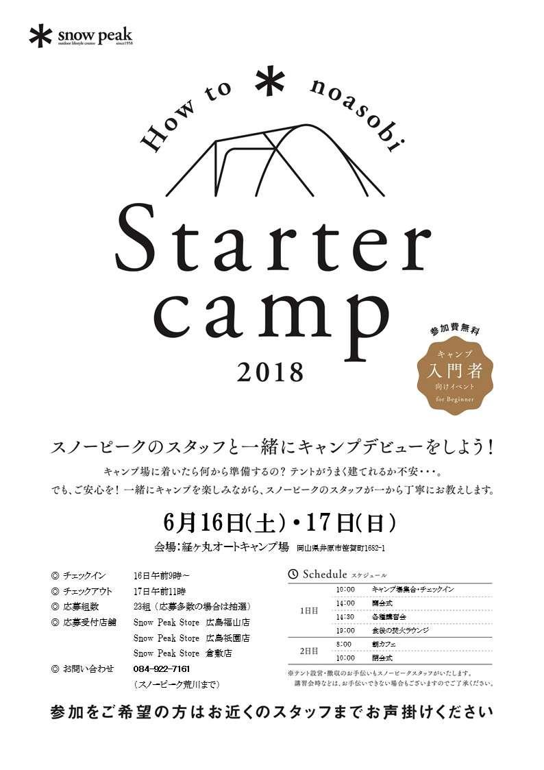 【チラシ】スターターキャンプ.jpg