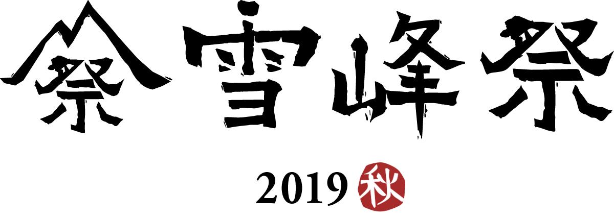 logo_seppousai_2019a_matsuri.png