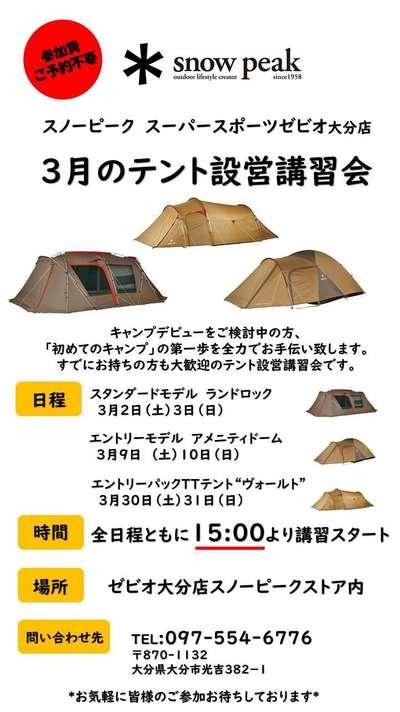 大分店設営講習会.jpg