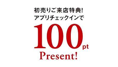 info_202001_hatsuuri_02.jpg