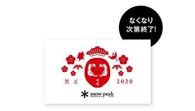 info_202001_hatsuuri_05.jpg