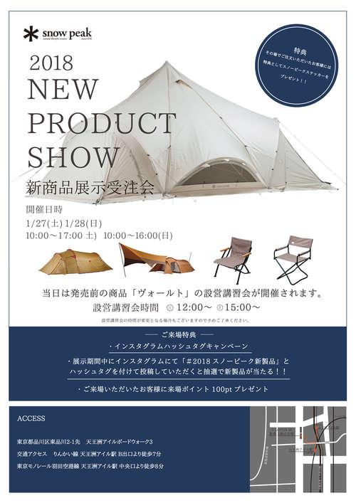 新商品展示会(天王洲).jpg