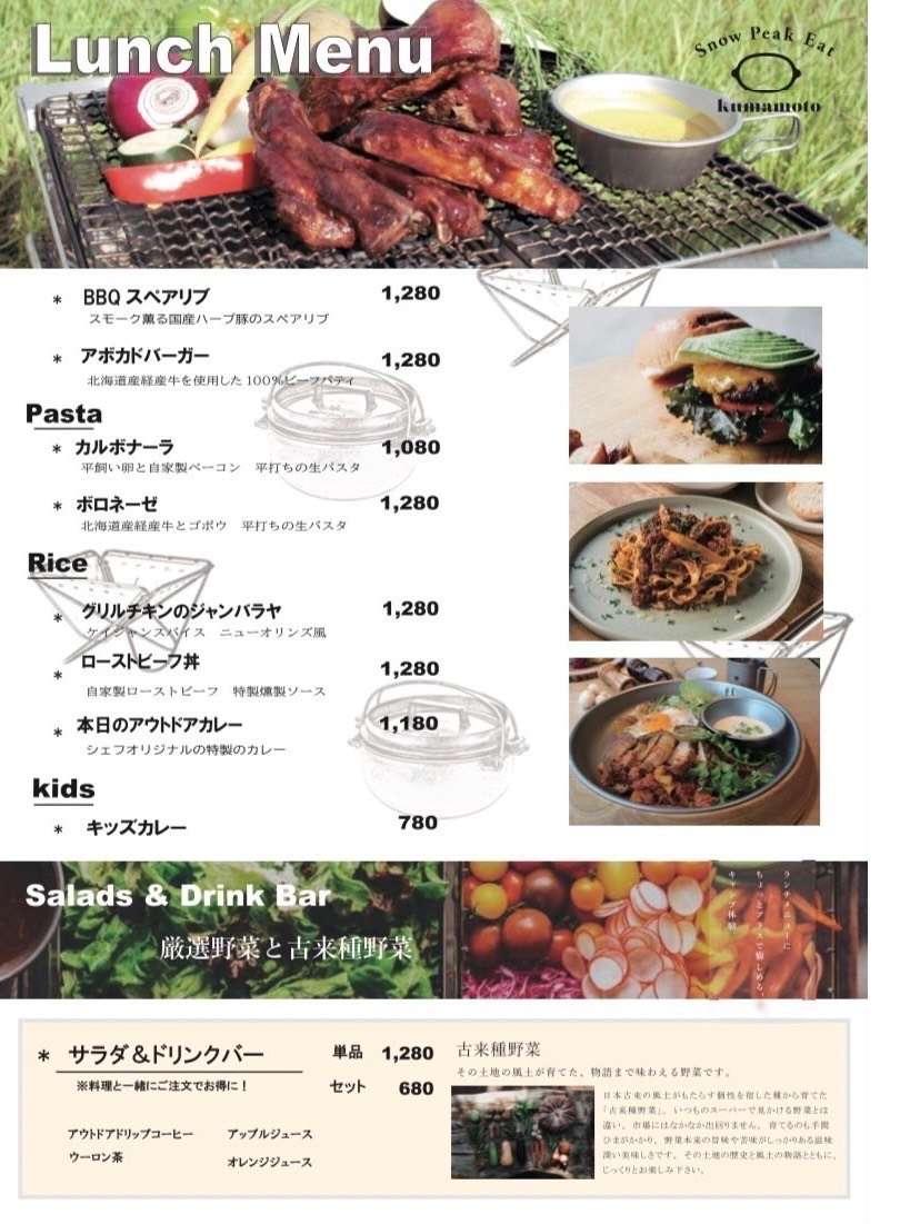 EAT秋新メニュー_ランチ.jpg