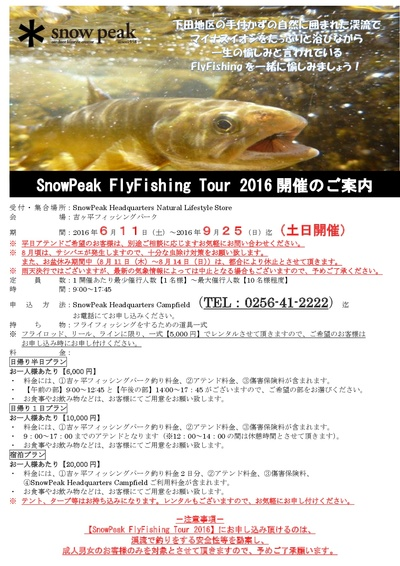 jpg【SnowPeak FlyFishing Tour 2016】 ポスター.jpg
