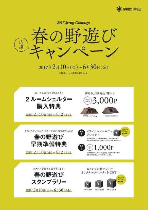 春の野遊びキャンペーン.jpg