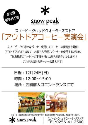 HQ12月 アウトドアコーヒー実演会.png