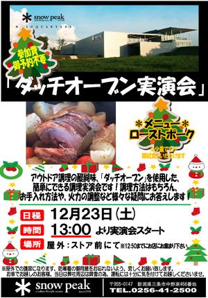 HQ12月 ダッチオーブン実演会.png