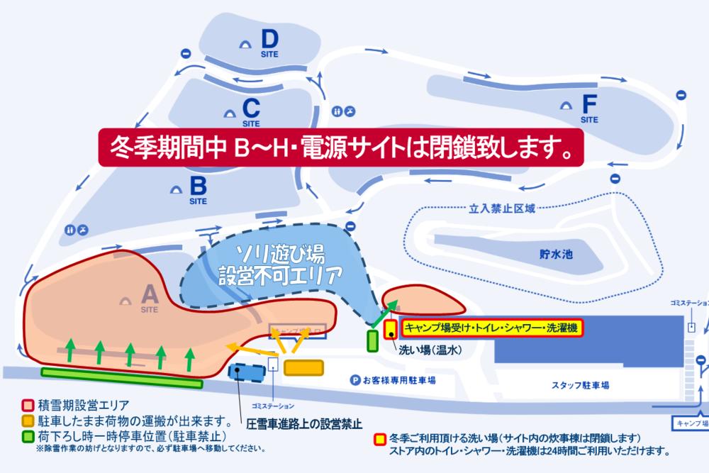 【2018】冬季の利用方法(新設サイトあり).png