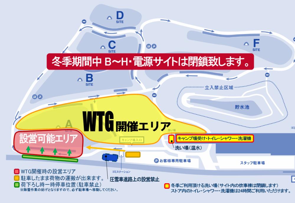 【2018】WTG開催時MAP.png