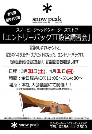 0331 0401 TT設営講習会.png