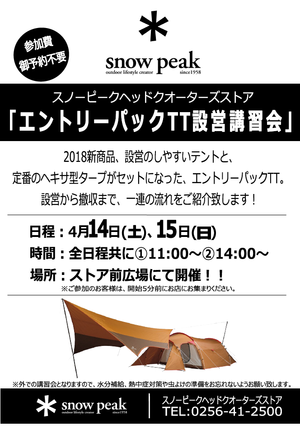 0414 15 TT設営講習会.png