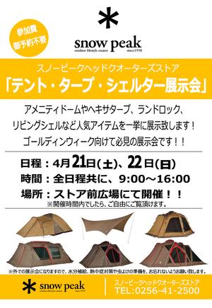 0421 22 大展示会.png