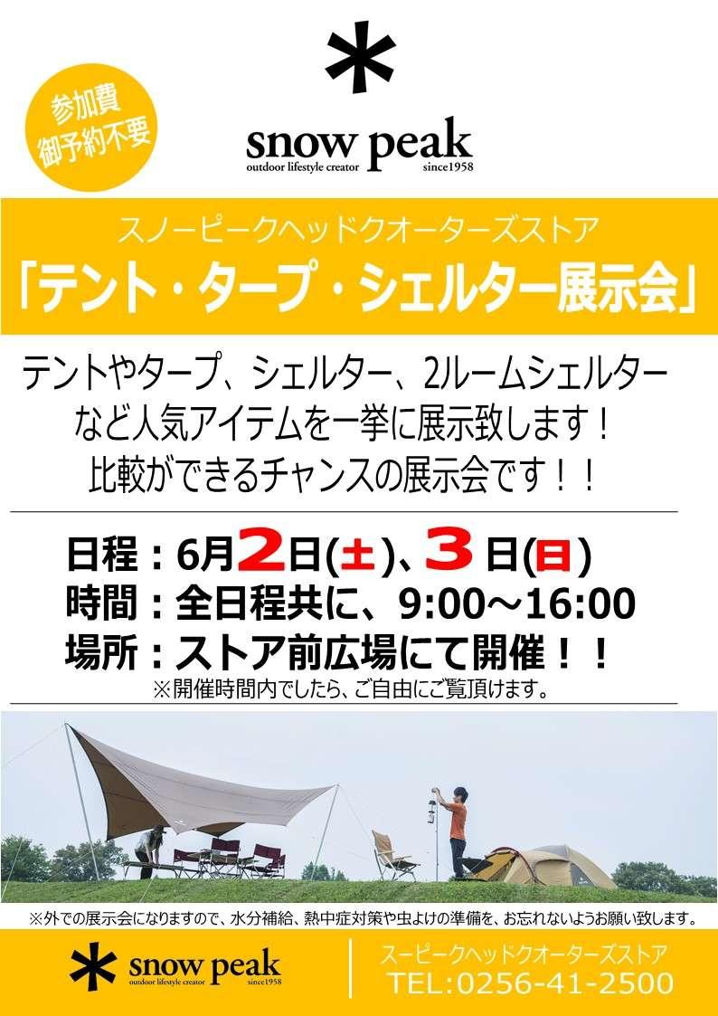 HQCF展示会18.6月①[テント、タープ、シェルター展示会」.jpg