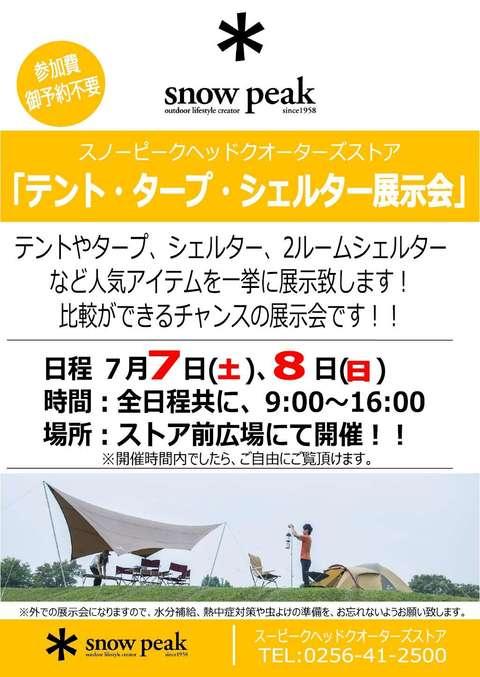 HQCF展示会18.7月①[テント、タープ、シェルター展示会」.jpg