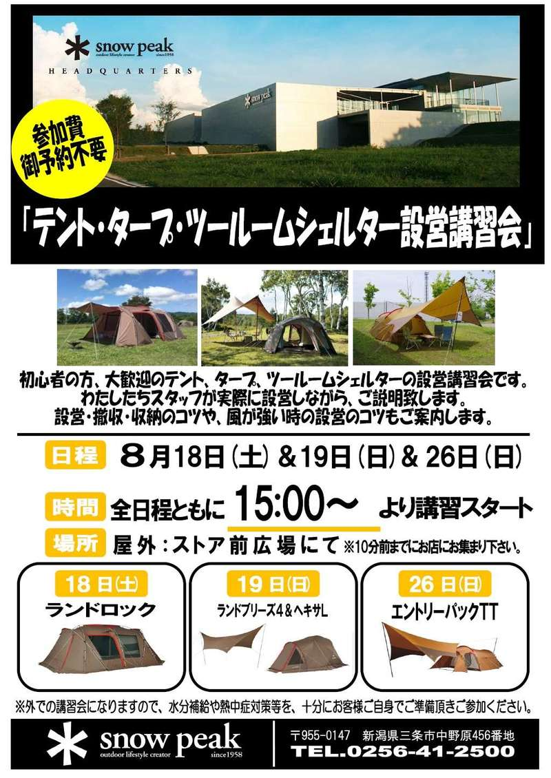HQCF設営講習会17.8月.jpg