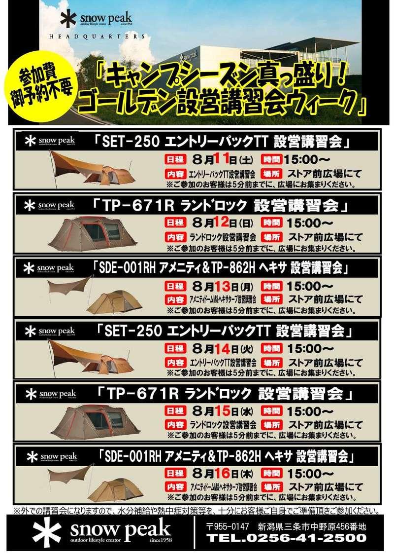 HQCF設営講習会18.8月GW ver .jpg