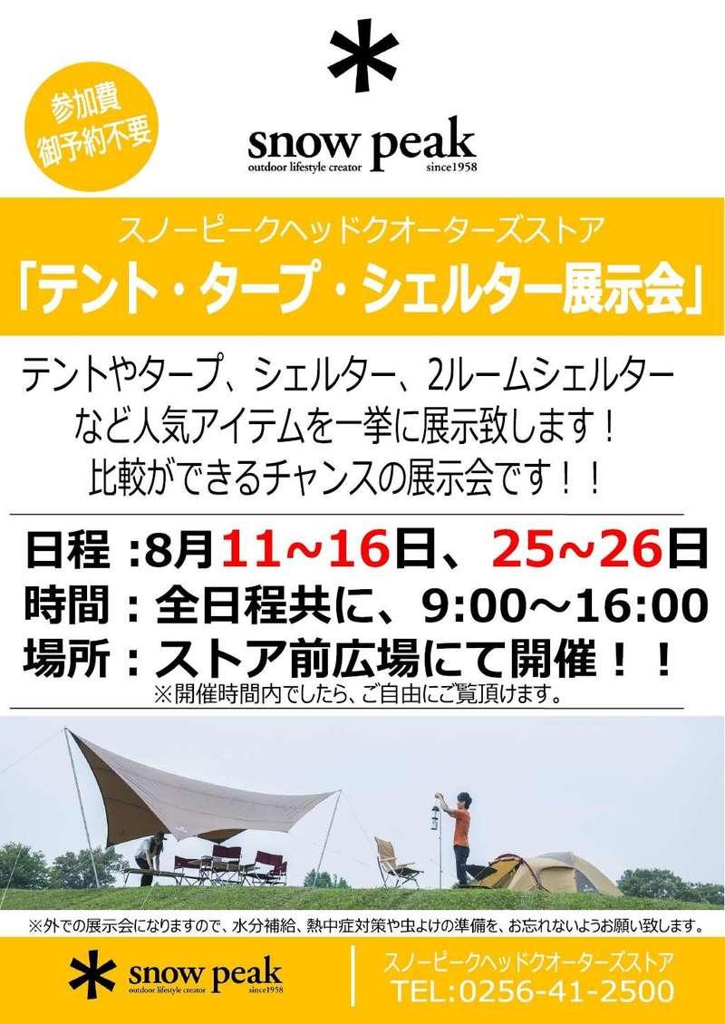 HQCF展示会18.8月①[テント、タープ、シェルター展示会」.jpg