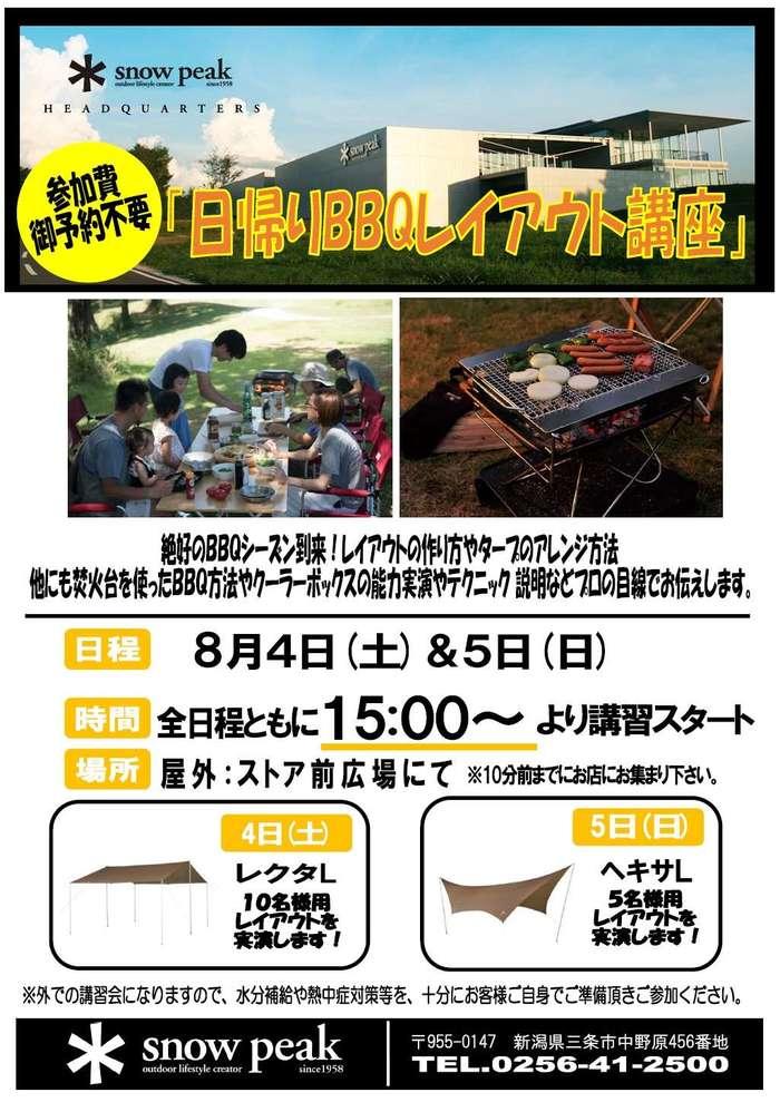 HQCF設営講習会17.8月BBQ講座.jpg