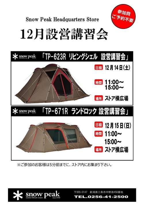 HQstore設営講習会19 .11月.jpg