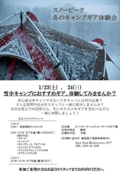 冬キャンプ体験会ptx.jpg