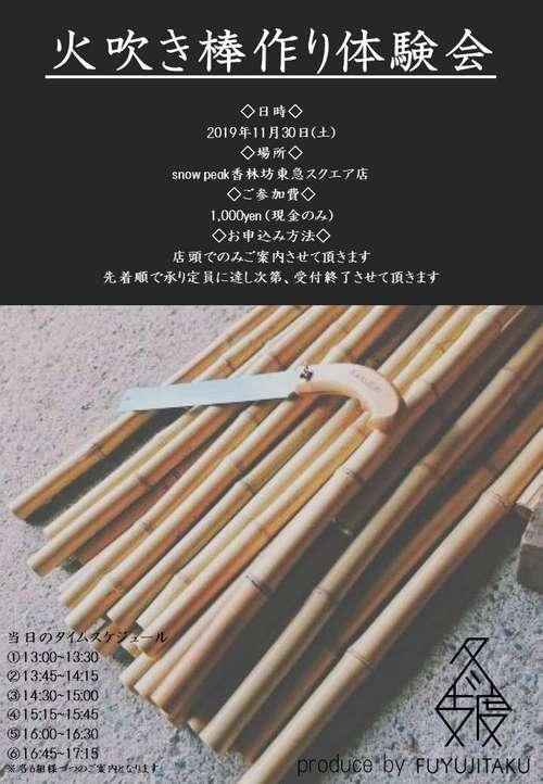 火吹き棒作り体験会.jpg
