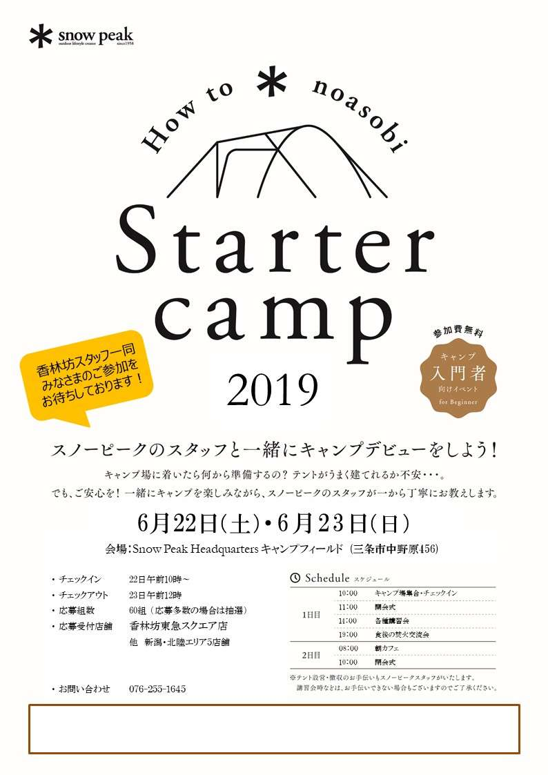 【KR】Starter Camp_POP②.jpg