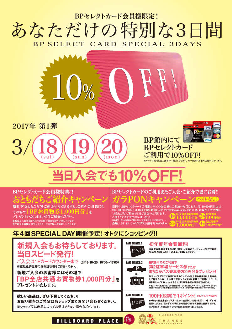 【10%OFF!】BPSELECT CARD SPECIAL 3DAYS のお知らせ