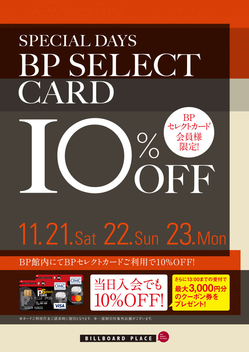 11/21-23 BP SELECT CARD 会員様10%OFF SALE !