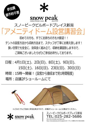 4月設営講習会.png