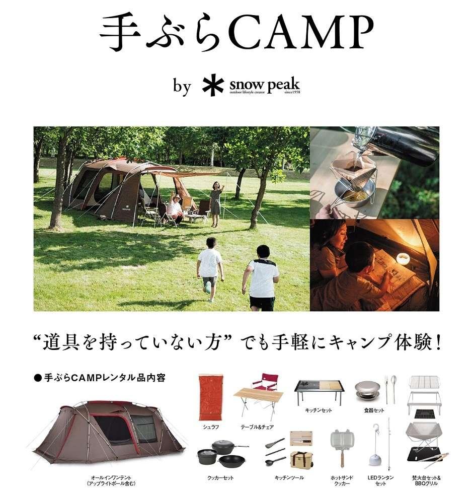 手ぶらPOP夏_page-0001 - コピー.jpg