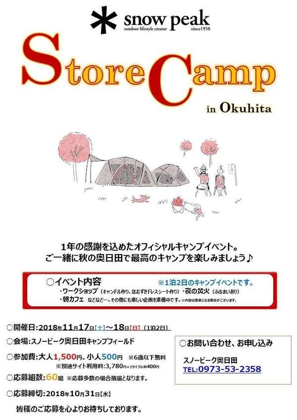 【奥日田】2018ストアキャンプチラシPOP表紙.jpg
