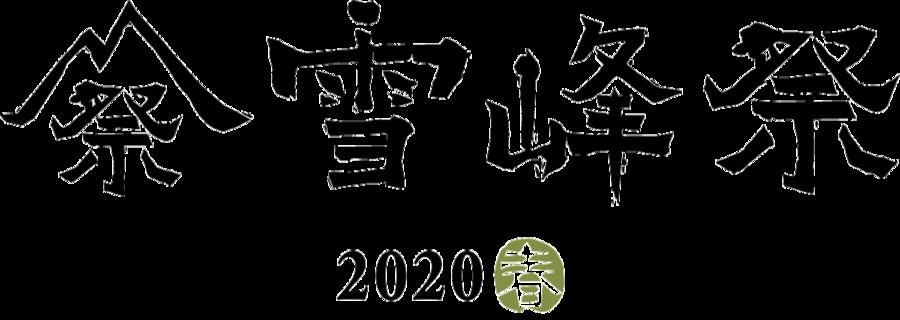 logo_seppousai_2020s_matsuri.png